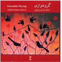 آلبوم موسيقي گروه نوازي - استاد فرامرز پايور