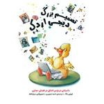 کتاب تصمیم بزرگ دیجی اردک اثر لینزی باک