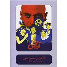 فيلم تئاتر آوازه خوان تاس