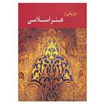 کتاب جزییاتی از هنر اسلامی اثر شیلا ر.کنبی