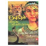کتاب فرعون اثر جکی فرنچ