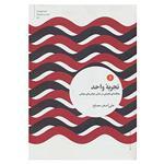 کتاب اندیشه های نو 1 اثر علی اصغر مصلح