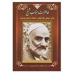 کتاب خاطرات جناب شیخ اثر رضا حسین پور