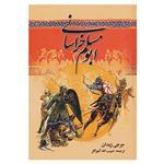 کتاب ابومسلم خراسانی اثر جرجی زیدان