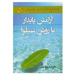 کتاب آرامش پایدار با روش سیلوا اثر علی اصغر سوادکوهی