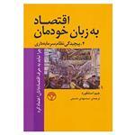 کتاب اقتصاد به زبان خودمان 4 اثر جیم استنفورد