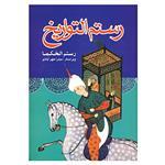 کتاب رستم التواریخ اثر محمدهاشم آصف