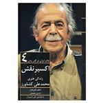 کتاب تئاتر ایران در گذر زمان 4 اثر اعظم کیان افراز،یاسین محمدی