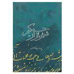 کتاب شهر هزار حکیم اثر عباس طارمی