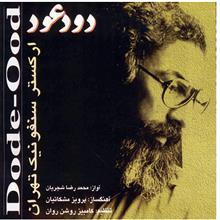 آلبوم موسيقي دود عود - محمدرضا شجريان