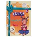 کتاب کیف کتاب تاتی کوچولوها اثر ناصر کشاورز