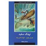 کتاب ادبیات داستانی جهان برای نوجوانان اثر هرمان ملویل