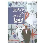 کتاب 976 روز در پس کوچه های اروپا اثر محمد دلاوری