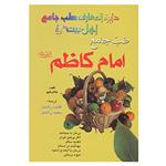 کتاب دایره المعارف طب جامع اهل بیت 5 اثر لطیف راشدی،سعید راشدی