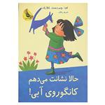 کتاب لي لي و کانگوروي آبي 6 اثر اما چيچسترکلارک
