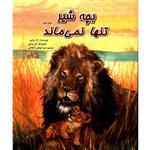 کتاب بچه شیر تنها نمی ماند اثر راث براون