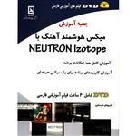 کتاب جعبه آموزش ميکس هوشمند آهنگ با Nuetron Izotope اثر داريوش فرسايي