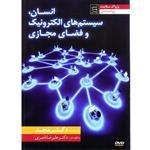 فيلم آموزشي انسان سيستمهاي الکترونيک و فضاي مجازي اثر محمد مجد