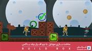 ساخت بازی موبایل با نرم افزار بیلد باکس