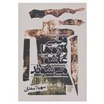 کتاب وقتی واژه ها عاشق می شوند اثر سهیلا سعدان