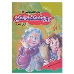 کتاب ماجراهای نوئمی 2 اثر ژیل تیبو