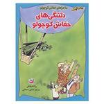 کتاب ماجراهای خفاش کوچولو 2 اثر رناته ولش
