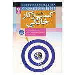 کتاب کارآفرینی در کسب و کار خانگی اثر سارا ادوارز