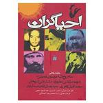 کتاب احیاگران اثر علیرضا متولی و دیگران