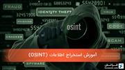 آموزش استخراج اطلاعات (OSINT)