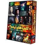 Donyaye Narmafzar Sina Video Clips Box 2 Software