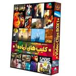Donyaye Narmafzar Sina Video Clips Box 1 Software