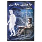 کتاب خارج شدن روح از بدن اثر سلیا گرین