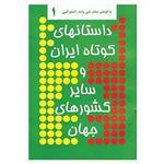 کتاب داستانهای کوتاه ایران و سایر کشورهای جهان 1 اثر صفدر تقی زاده،اصغر الهی
