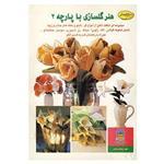 کتاب دنیای هنر گلسازی با پارچه 2