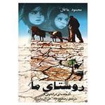 کتاب روستای ما اثر محمود مکال