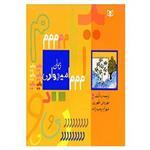 کتاب زبان امیدواری اثر مهروش طهوری،شهرام رجب زاده