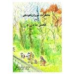 کتاب خاطرات دوران کودکی 2 اثر مارسل پانیول