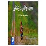 کتاب معجزه واقعی در زندگی اثر علی علی پناهی