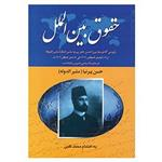 کتاب حقوق بین الملل اثر حسن پیرنیا