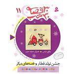 کتاب 30 قصه،30 شب11 اثر مژگان شیخی