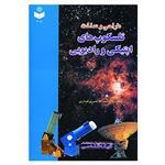 کتاب طراحی و ساخت تلسکوپ های اپتیکی و رادیویی اثر سعدالله نصیری قیداری