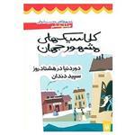 کتاب کلاسیک های مشهور جهان 6 اثر محسن سلیمانی