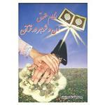 کتاب نظام حقوق زن و شوهر در قرآن اثر عباسعلی کامرانیان