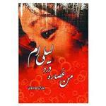 کتاب من عصاره درد لیلی ام اثر پوران موسوی