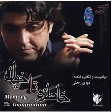 آلبوم موسيقي خاطره تا خيال - مهدي رفعتي