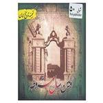 کتاب گنجینه تاریخ ایران50 اثر فریده هادی پوربرزگر