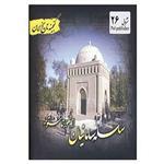 کتاب گنجینه تاریخ ایران26 اثر فریده هادی پوربرزگر