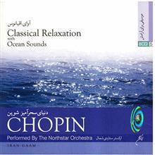 آلبوم موسيقي دنياي سحرآميز شوپن