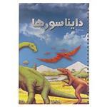 کتاب دایناسورها