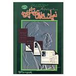 کتاب نمایشنامه های تک پرده سیدعلی خان نصر اثر علی نصر